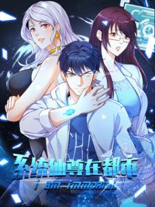 Baca Komik Xianzun System in the City