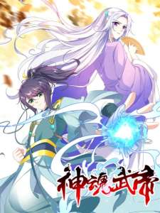 Baca Komik Divine Soul Emperor