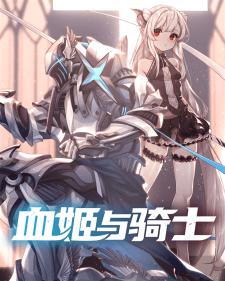 Baca Komik The Blood Princess And The Knight