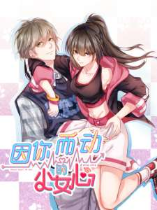 Baca Komik Sweet Heart of Girl