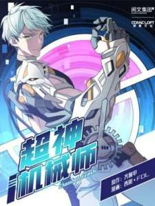 Baca Komik Super Mechanic (The Legendary Mechanic)