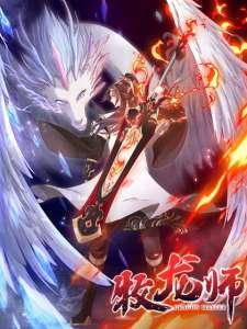 Baca Komik Dragon Master