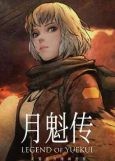 Baca Komik Spirit Cage – Legend Of YueKui