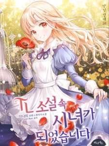 Baca Komik I Became a Maid in a TL Novel